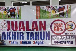 Банер је штампан од стране ВЕР-ЕС2502 из Малезије